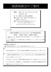 税務相談案内H2507月0001