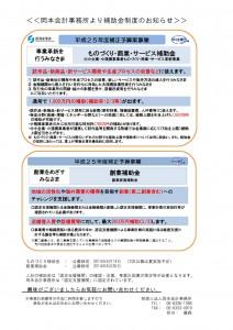 補助金PDF0001