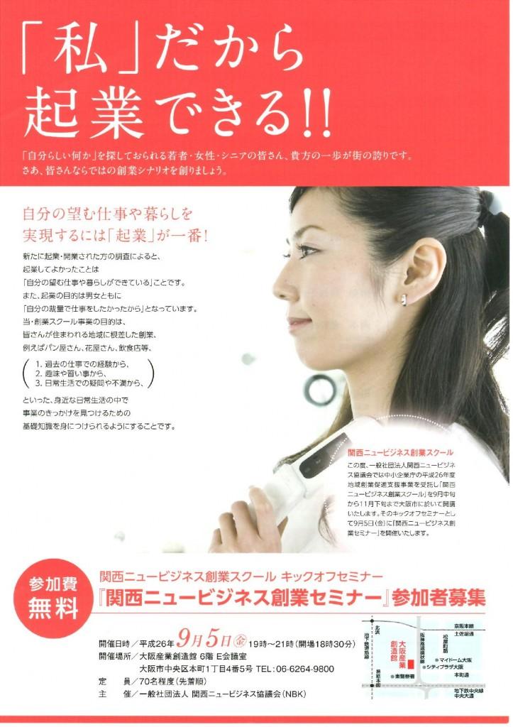 関西ニュービジネス創業セミナー・スクール0001