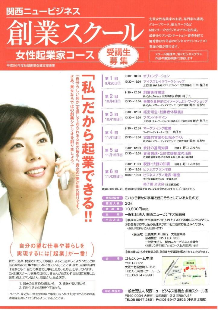 関西ニュービジネス創業セミナー・スクール0002