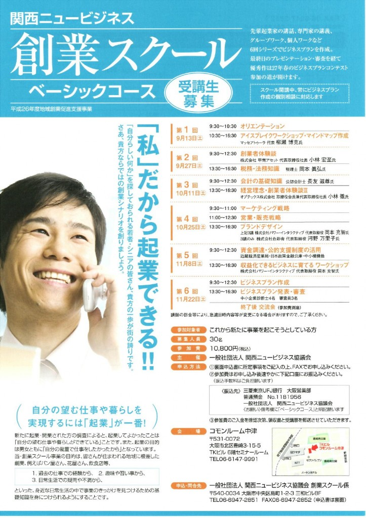 関西ニュービジネス創業セミナー・スクール0003