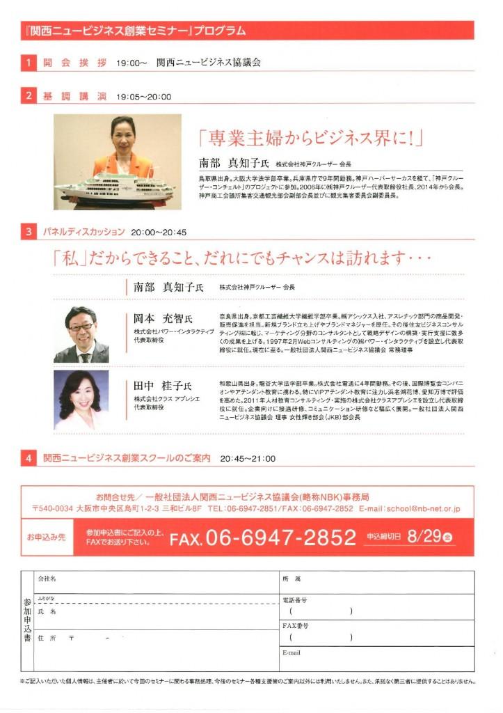 関西ニュービジネス創業セミナー・スクール0004