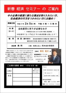 新春経済セミナー H27.2