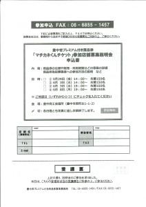 豊中市プレミアム付き商品券0004