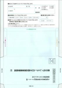 マチカネくんチケットWチャンス0004
