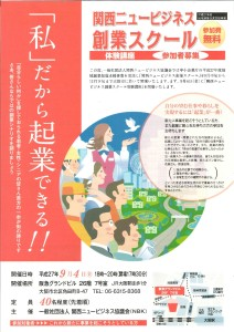 平成27年関西NBK創業スクール0005