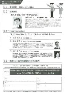 平成27年関西NBK創業スクール0006