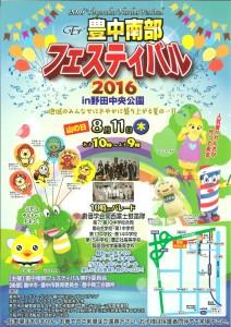 豊中南部フェスティバル20160001